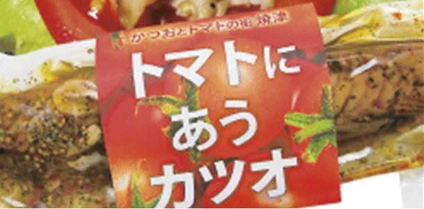 サイド_トマトにあうカツオ