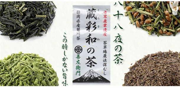 サイド_菊川茶