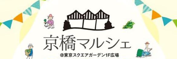 京橋マルシェ