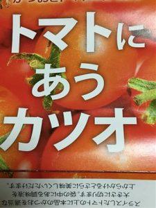 トマトにあうカツオ