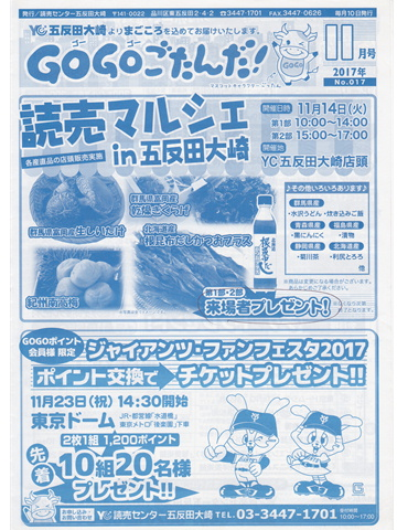 五反田広告
