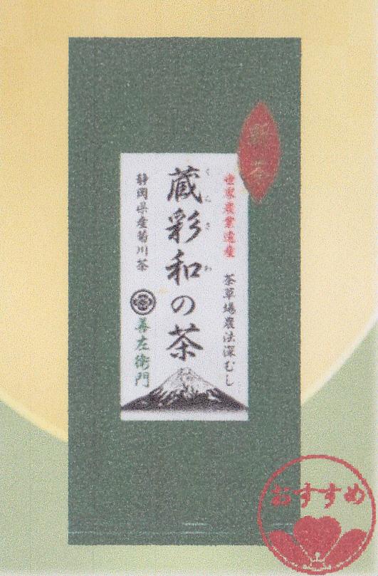 蔵採和の茶